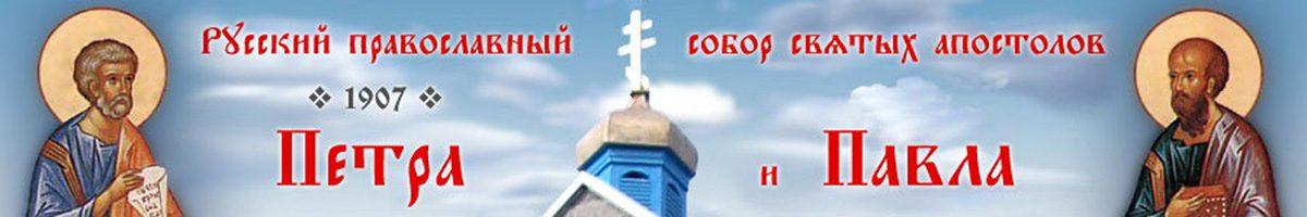 Русский православный собор святых апостолов  Петра и Павла